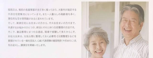 元気な間に生前整理_01