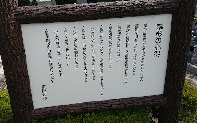 京田辺市営大住霊園-03−霊園注意案内