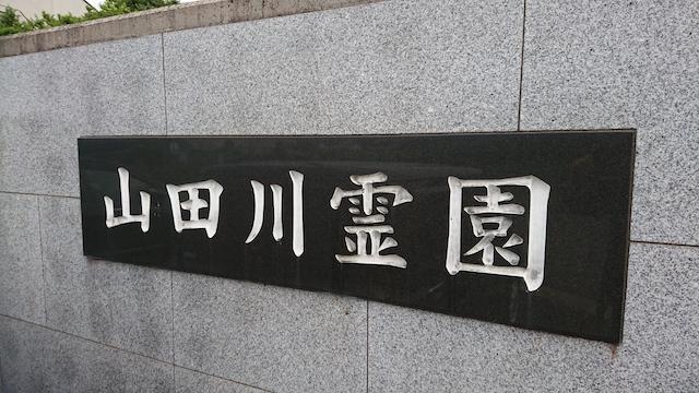 山田川霊園−霊園入り口02