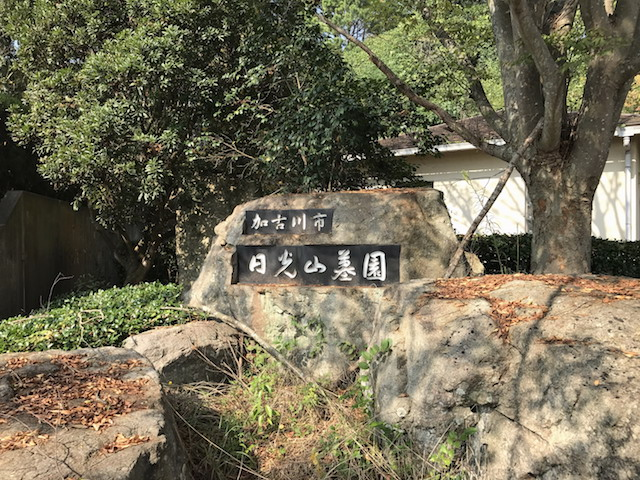 加古川市営日光山墓園04