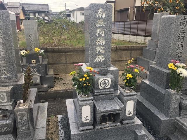 岐南町徳田中山霊苑-墓石