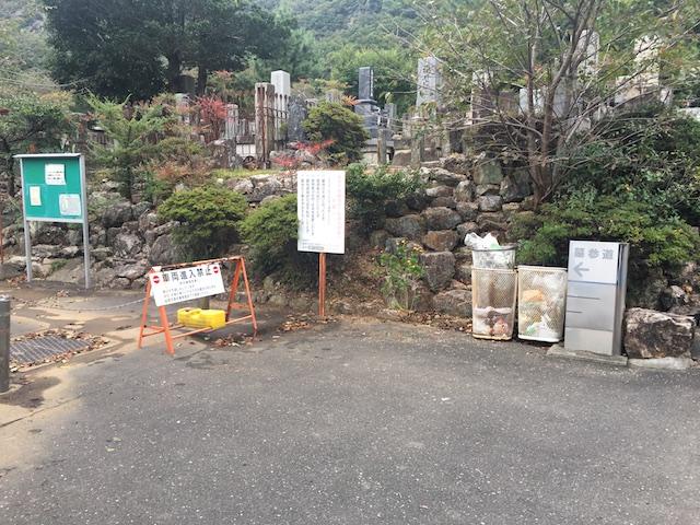 岐阜市営上加納山墓地-霊園入口
