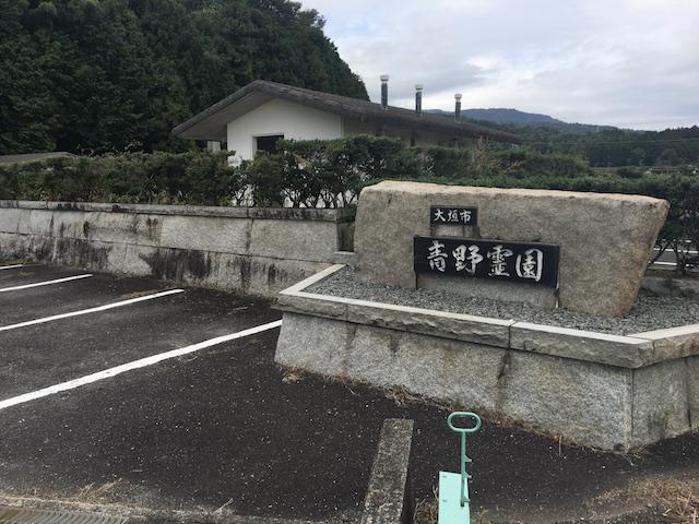 大垣市営青野霊園-霊園入口