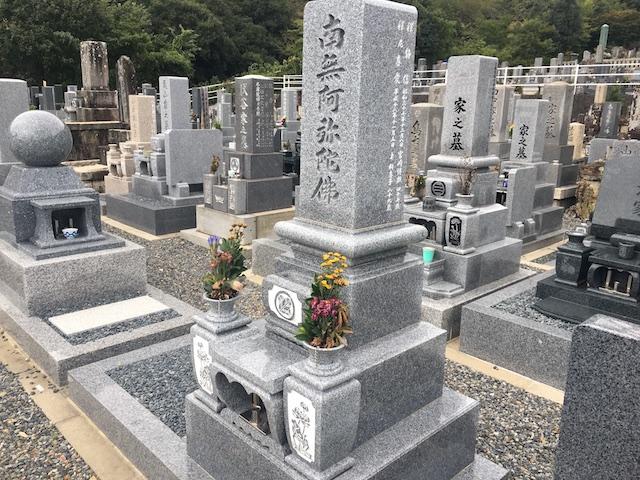 岐阜市営上加納山墓地-墓石