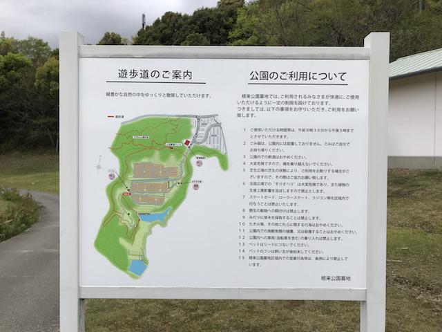 岩出市営 根来公園墓地6