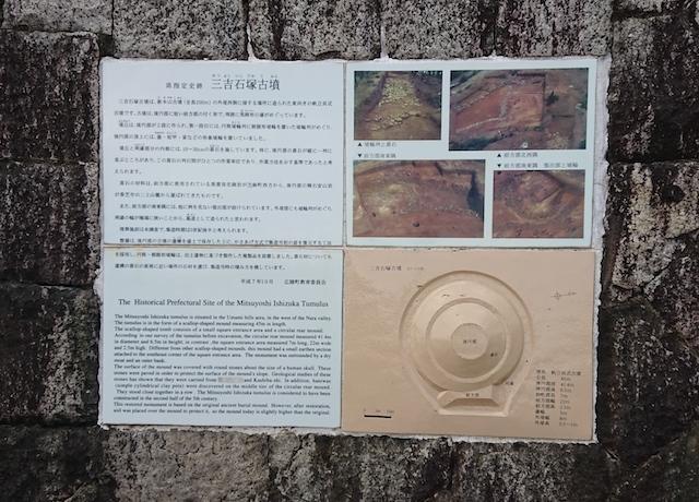広陵町営石塚霊園−古墳の説明案内