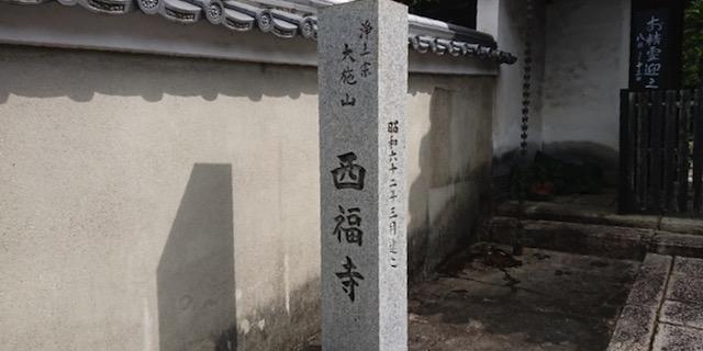 西福寺霊園ー入口碑