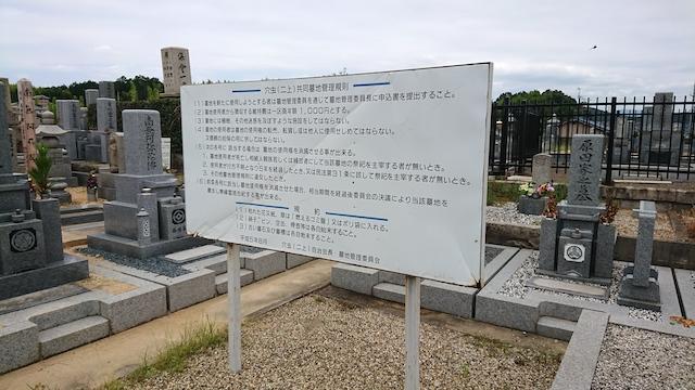 穴虫二上共同墓地−使用規則