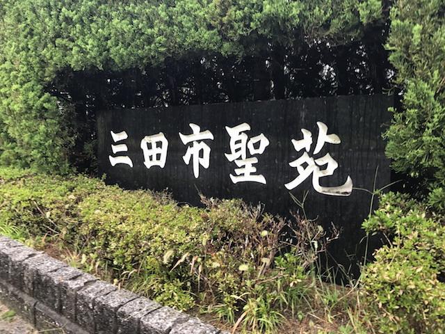 三田市霊苑01