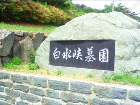 白水峡公園墓地04