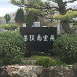 大垣市営墨俣第1南霊苑