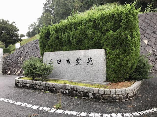 三田市霊苑02