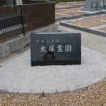 大塚霊園02