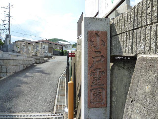 小戸霊園04