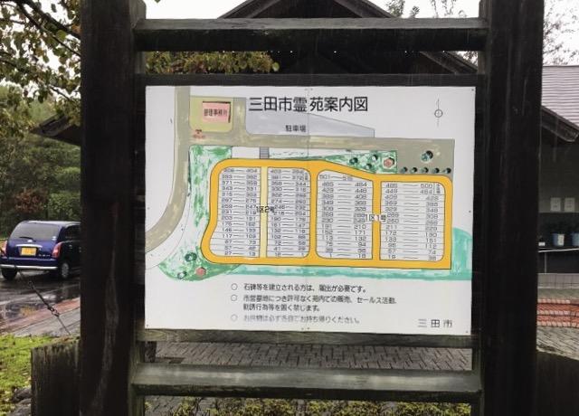 三田市霊苑08