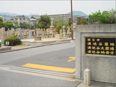 西宮市営 満池谷墓地06
