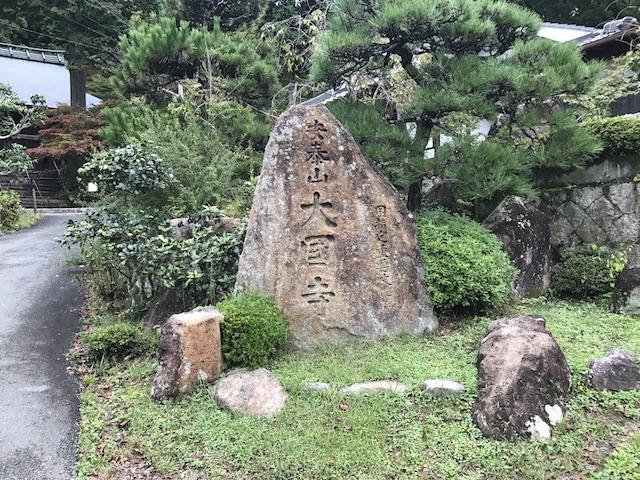 大國寺境内霊園13
