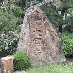 大國寺境内霊園