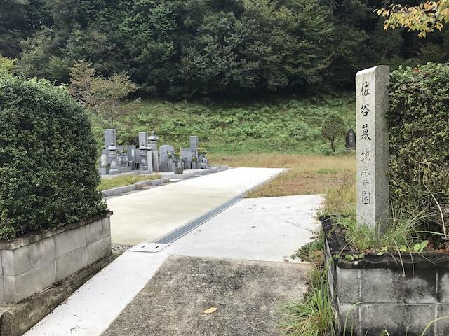 佐谷霊園05