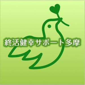 終活健幸サポート多摩_イメージ