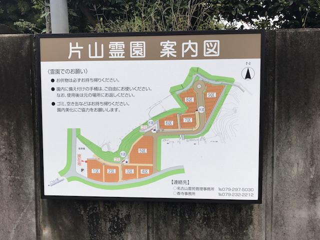 姫路市営片山霊園08