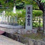 月輪寺霊園02