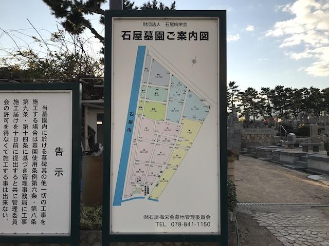 石屋墓園04