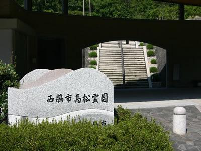 西脇市営高松霊園02