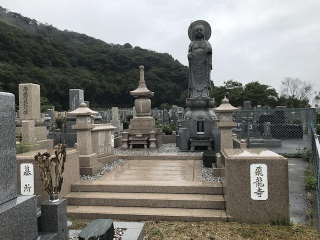 飛龍寺霊園08