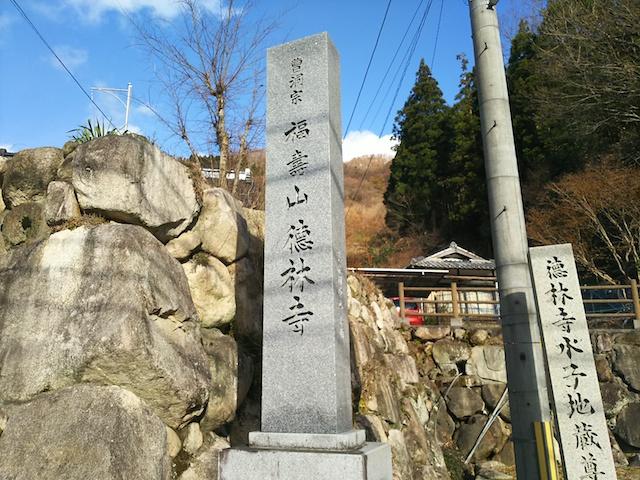 徳林寺墓苑11