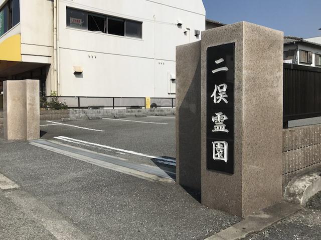 二俣霊園04