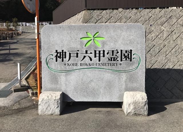 神戸六甲霊園02