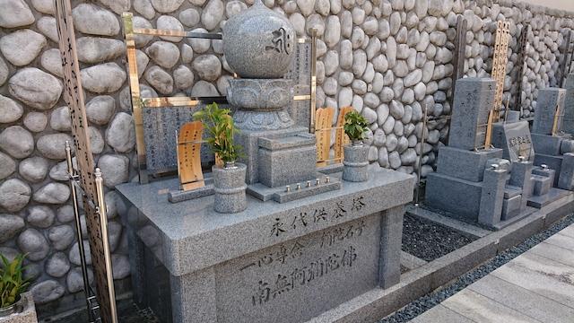 専徳寺霊園10