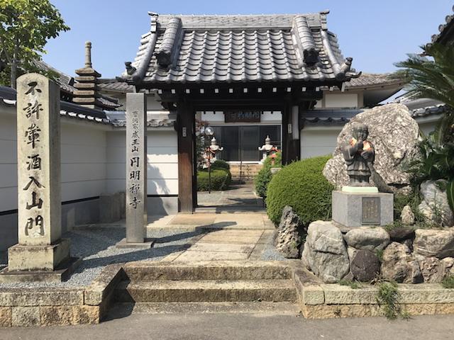 円明寺10