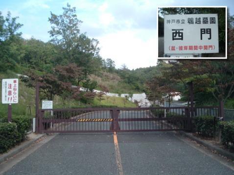 神戸市立鵯越墓園05