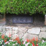 福岡市立平尾霊園