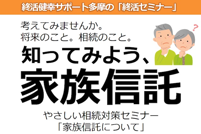 終活セミナー1024_03