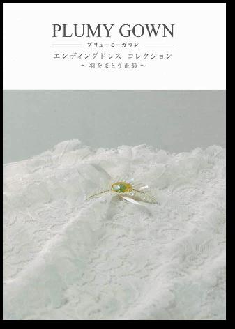 エンディングドレス_09