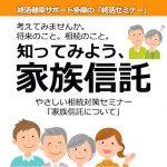 終活セミナー1024_02