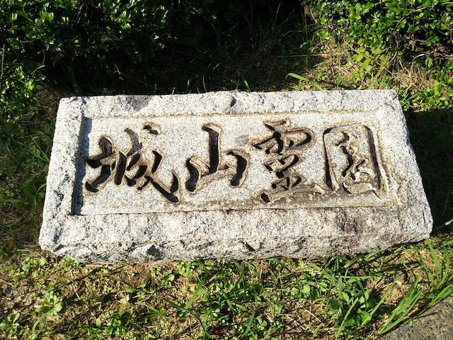 北九州市立 城山霊園9