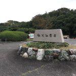 稲沢市営 祖父江霊園