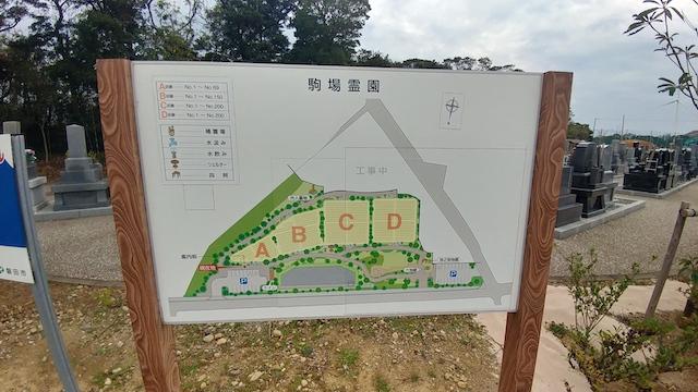 磐田市駒場霊園5