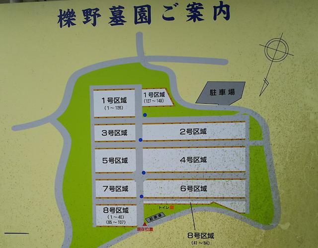 大牟田市営 櫟野墓園2