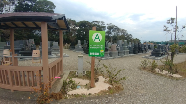 磐田市駒場霊園4