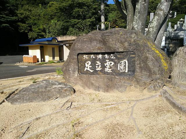 北九州市立 足立霊園9