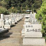 玉の峰墓園