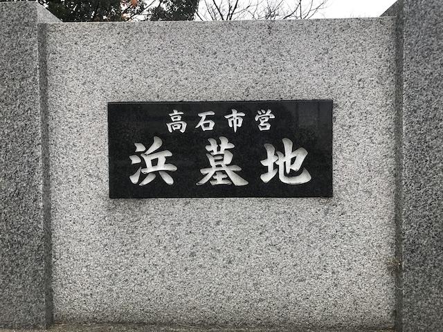 高石市営 浜墓地12