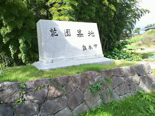 熊本市営花園墓地_06