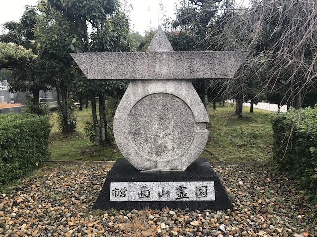 大阪狭山市 西山霊園05