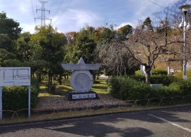 大阪狭山市西山霊園_d